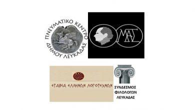 Αποτελέσματα  του 6ου Πανελλήνιου Ποιητικού Διαγωνισμού