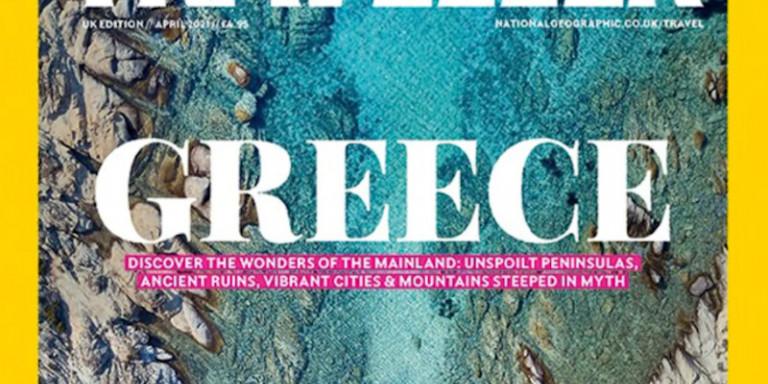 Το περιοδικό National Geographic Traveller κάνει αφιέρωμα στην Ελλάδα – «Ανακαλύψτε τα θαύματα της ενδοχώρας»