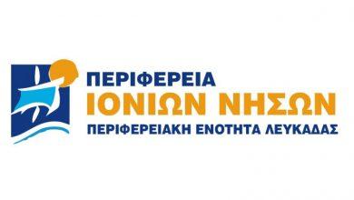 Π.Ε. Λευκάδας: Το πρόγραμμα εορτασμού της Εθνικής Επετείου της 25ης Μαρτίου
