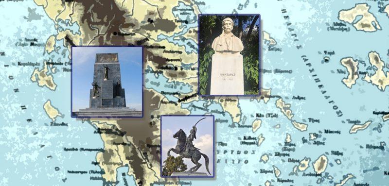 Το Ίδρυμα Μείζονος Ελληνισμού διοργανώνει Πανελλήνιο Εικαστικό Διαγωνισμό για το 1821