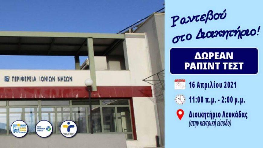 Π.Ε. Λευκάδας: Δωρεάν rapid tests στο Διοικητήριο την Παρασκευή 16 Απριλίου