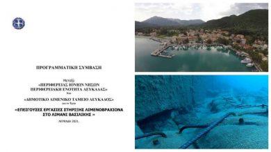 Π.Ε. Λευκάδας: 60.000 ευρώ για επισκευές στο παλαιό λιμάνι της Βασιλικής