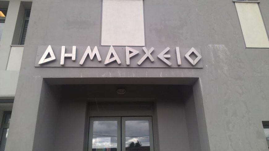 Ανακοίνωση Δήμου Λευκάδας για μη εναπόθεση κλαδεμάτων και ογκωδών μέχρι τις 26 Απριλίου