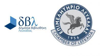 Η συμβολή της νησιωτικής επιχειρηματικότητας από την Επανάσταση μέχρι σήμερα (1821-2021) – Η περίπτωση της Λευκάδας