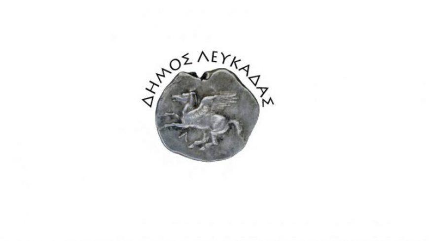 Συνεδριάζει την Τετάρτη 21 Απριλίου η Οικονομική Επιτροπή Δήμου Λευκάδας
