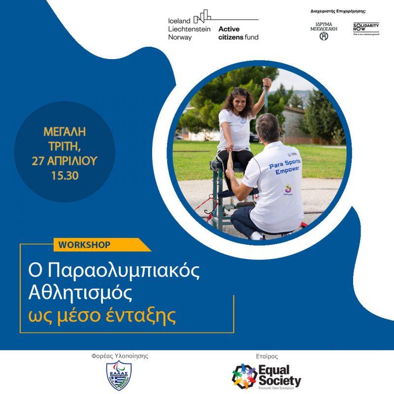 Workshop: Ο Παραολυμπιακός Αθλητισμός ως μέσο ένταξης