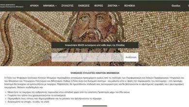 ΥΠΠΟ: Ανοιχτή για το κοινό η Διαδικτυακή Πύλη των Ψηφιακών Συλλογών Κινητών Μνημείων – Με πρόσβαση σε 66.420 μνημεία