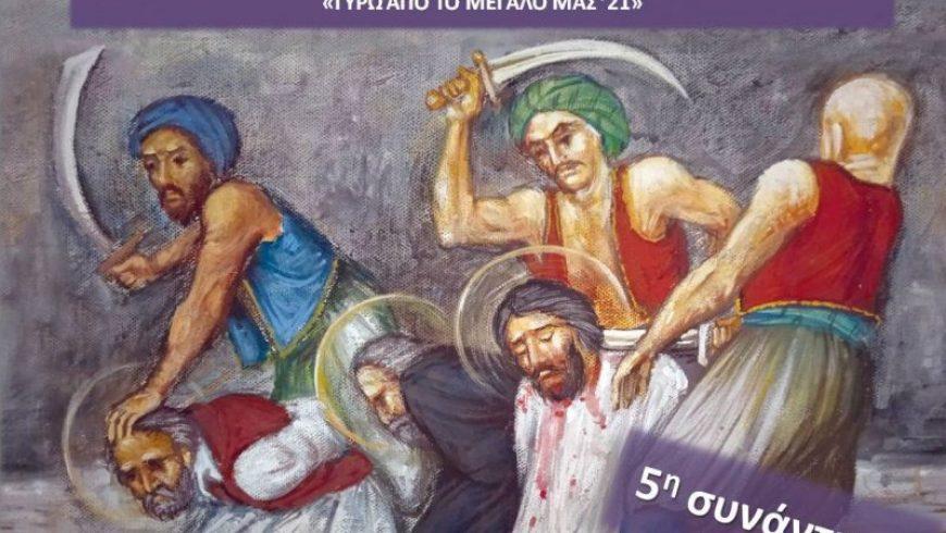 5η συνάντηση Σεμιναρίου Ιστορίας και Τέχνης