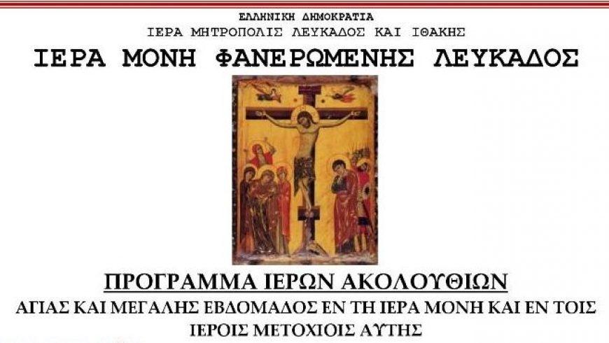 Πρόγραμμα Ιερών Ακολουθιών Μεγάλης Εβδομάδος στην Ιερά Μονή Φανερωμένης και την Ιερά Μονή Κόκκινης Εκκλησιάς