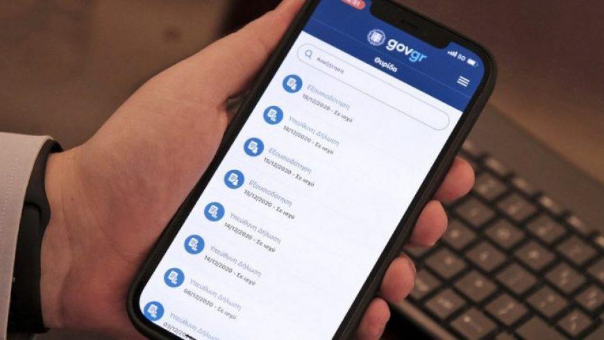 Έφτασε το my.gov.gr: Τι είναι η νέα «ψηφιακή θυρίδα» των πολιτών – Πρόσβαση σε όλα τα έγγραφα με δυο «κλικ»