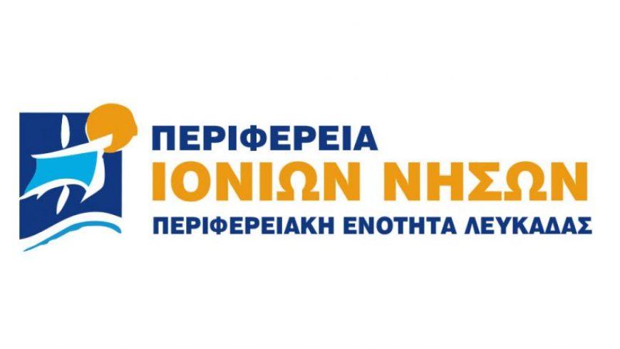 Π.Ε. Λευκάδας: Συνεδρίαση του Συντονιστικού Οργάνου Πολιτικής Προστασίας (ΣΟΠΠ)