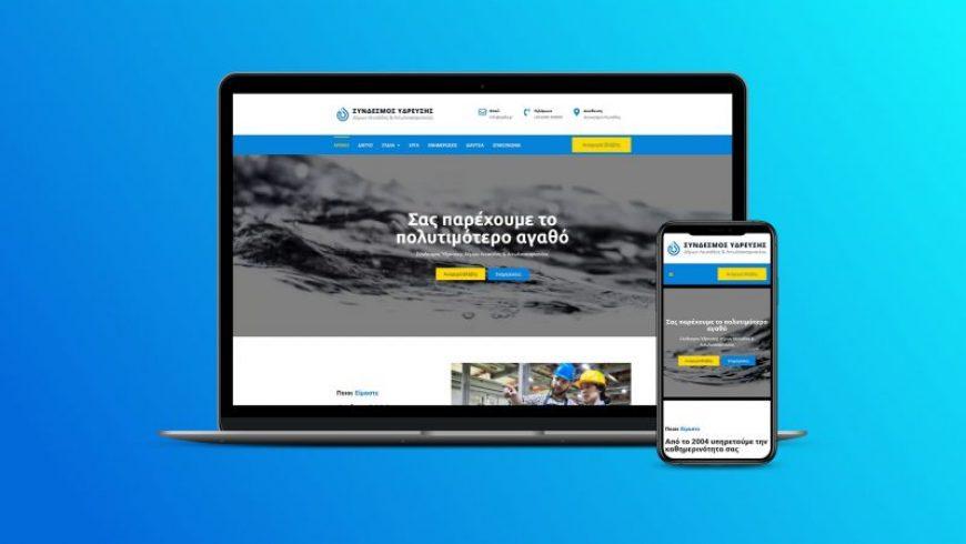 Έναρξη λειτουργίας της ιστοσελίδας του φορέα Συνδέσμου Ύδρευσης Δήμων Λευκάδας και Αιτωλοακαρνανίας