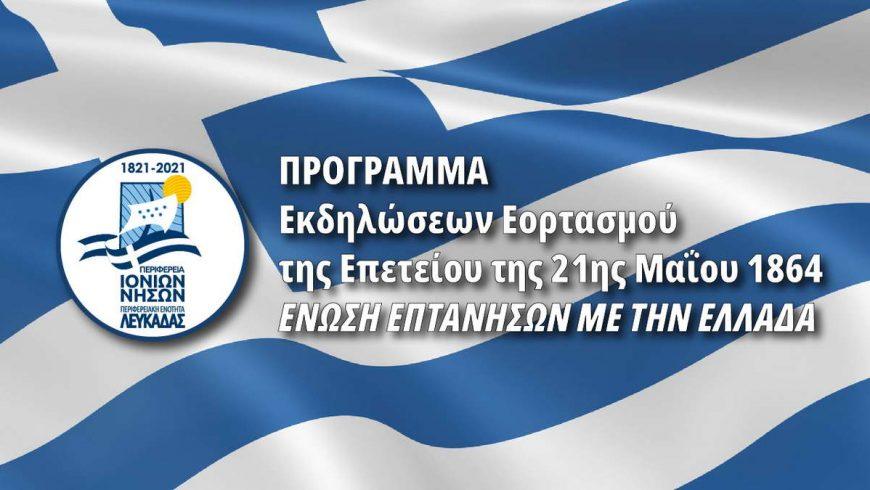 Πρόγραμμα εορτασμού της 157ης Επετείου της Ένωσης των Επτανήσων