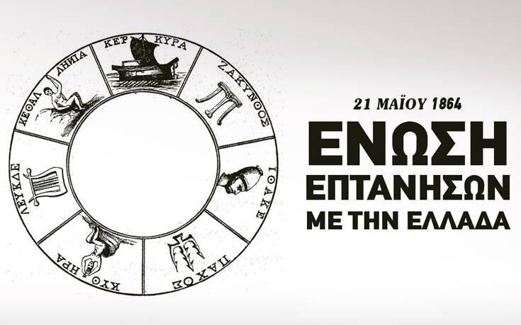 Μήνυμα Δημάρχου Λευκάδας για την 157η Επέτειο της Ένωσης των Επτανήσων με την Ελλάδα
