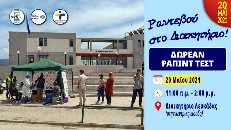 Π.Ε. Λευκάδας: Και πάλι «Ραντεβού στο Διοικητήριο» την Πέμπτη 20 Μαΐου για δωρεάν ράπιντ τεστ για τους πολίτες