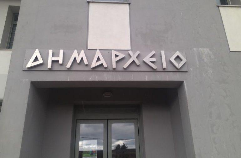 Συνεδριάζει την Τετάρτη 23 Ιουνίου η Οικονομική Επιτροπή Δήμου Λευκάδας
