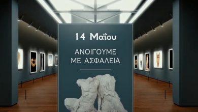 ΥΠΠΟ: Τα μουσεία ανοίγουν και μας περιμένουν