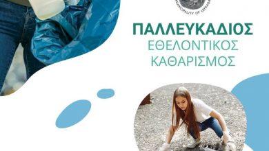 Δήμος Λευκάδας: Παλλευκάδιος Εθελοντικός Καθαρισμός 2021