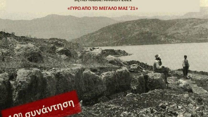 10η συνάντηση διεπιστημονικού σεμιναρίου «Διαδρομές Ιστορίας και Τέχνης στη Λευκάδα»