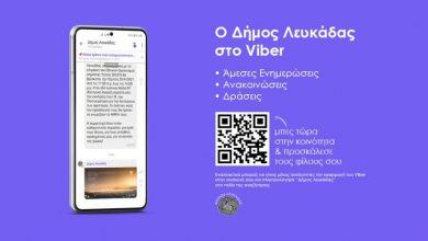 Ο Δήμος Λευκάδας στο Viber