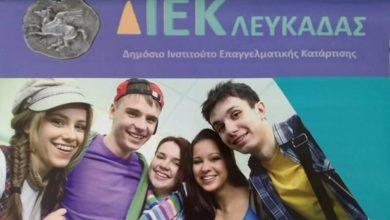 Εκδήλωση ενδιαφέροντος για νέες ειδικότητες 2021-2022 στο Δημόσιο ΙΕΚ Λευκάδας