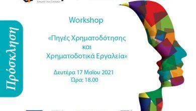 Workshop με θέμα Πηγές Χρηματοδότησης & Χρηματοδοτικά Εργαλεία για Κοινωνικές Επιχειρήσεις