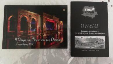 ΔΙΕΚ Λευκάδας: Τηλεσυνάντηση του τμήματος «Εσωτερική Αρχιτεκτονική Διακόσμηση» με τον Λέανδρο Σπαρτιώτη