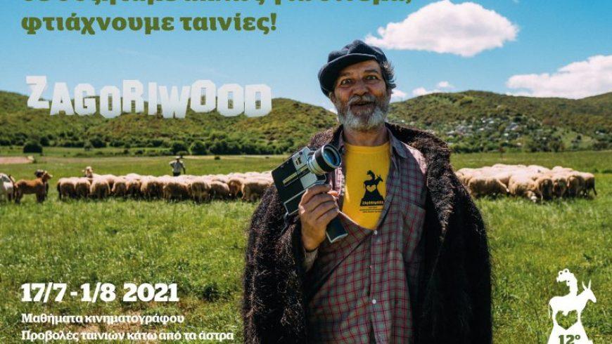 Zagoriwood 2021: Φεστιβάλ και Εργαστήρια Κινηματογράφου για 12η χρονιά