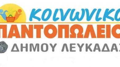 Υποβολή αιτήσεων για το Κοινωνικό Παντοπωλείο Δήμου Λευκάδας