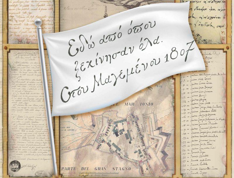 Επιστημονικό Συνέδριο «Εδώ από όπου ξεκίνησαν όλα. Στου Μαγεμένου 1807» στο Κηποθέατρο Α. Σικελιανός