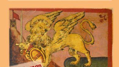 17η συνάντηση διεπιστημονικού σεμιναρίου «Διαδρομές Ιστορίας και Τέχνης στη Λευκάδα»