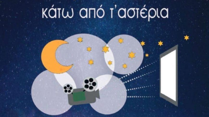 Ξεκινά το θερινό σινεμά του Πνευματικού Κέντρου στο Κηποθέατρο Α. Σικελιανός με την ταινία «Ο παράδεισος έπεσε στη γη»