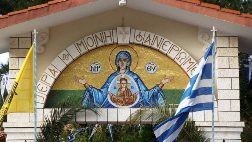 Πρόγραμμα εορτής της Μονής Φανερωμένης