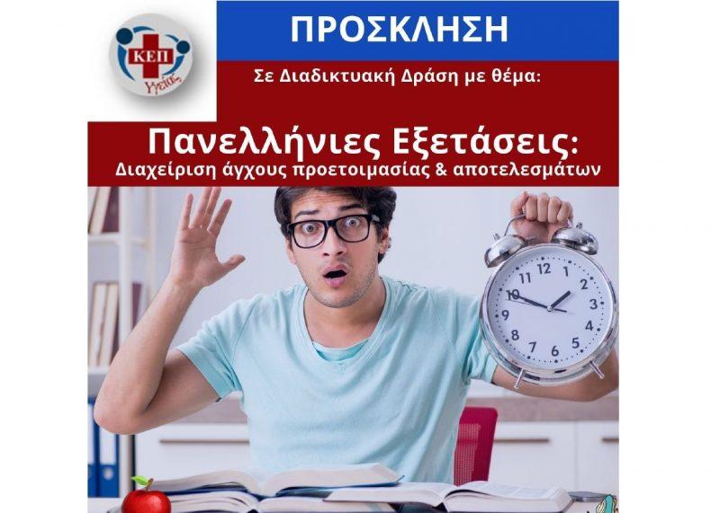 Διαδικτυακή δράση «Πανελλήνιες Εξετάσεις: Διαχείριση άγχους προετοιμασίας & αποτελεσμάτων» από το ΚΕΠ Υγείας Δήμου Λευκάδας