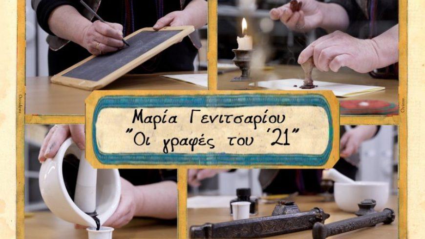 Eργαστήρι – Παρουσίαση «Οι γραφές του 21»