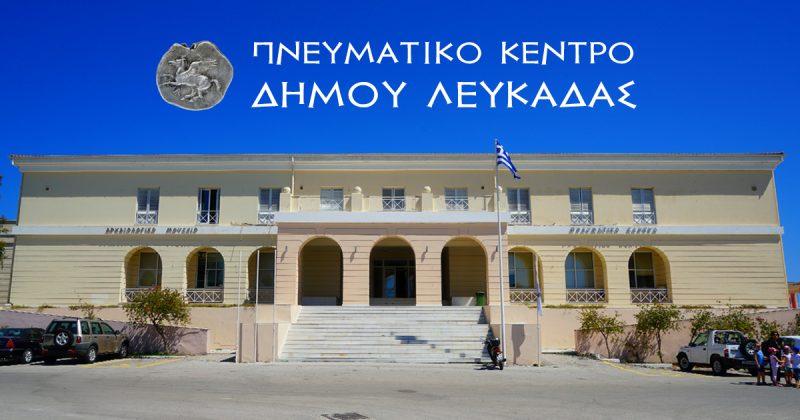 Πνευματικό Κέντρο Λευκάδας: Επιχορήγηση και αιγίδα του ΥΠΠΟΑ για την εικαστική έκθεση «Επαναπατρισμός»