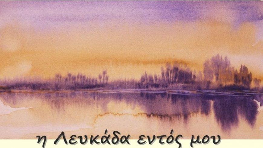 """Έκθεση ζωγραφικής και χαρακτικής της Ρένας Ανούση -Ηλία, """"Η Λευκάδα εντός μου"""""""