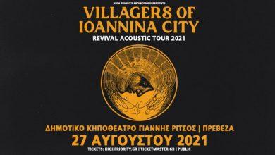 Oι Villagers of Ioannina City στο Δημοτικό Κηποθέατρο Γιάννης Ρίτσος της Πρέβεζας