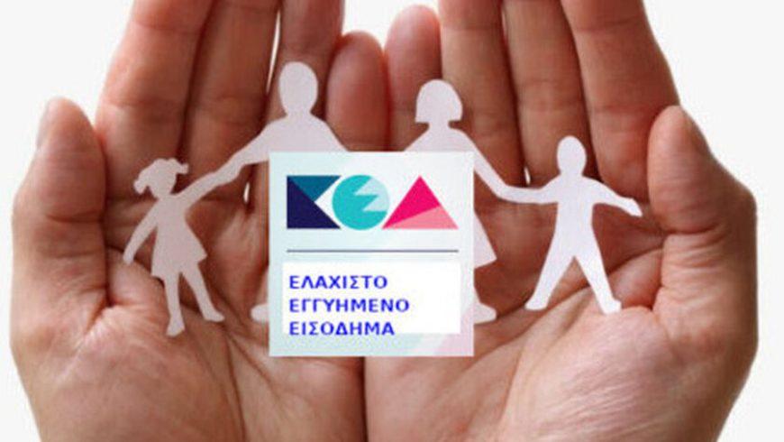 Kέντρο Κοινότητας Δήμου Λευκάδας: Ανακοίνωση για το Ελάχιστο Εγγυημένο Εισόδημα