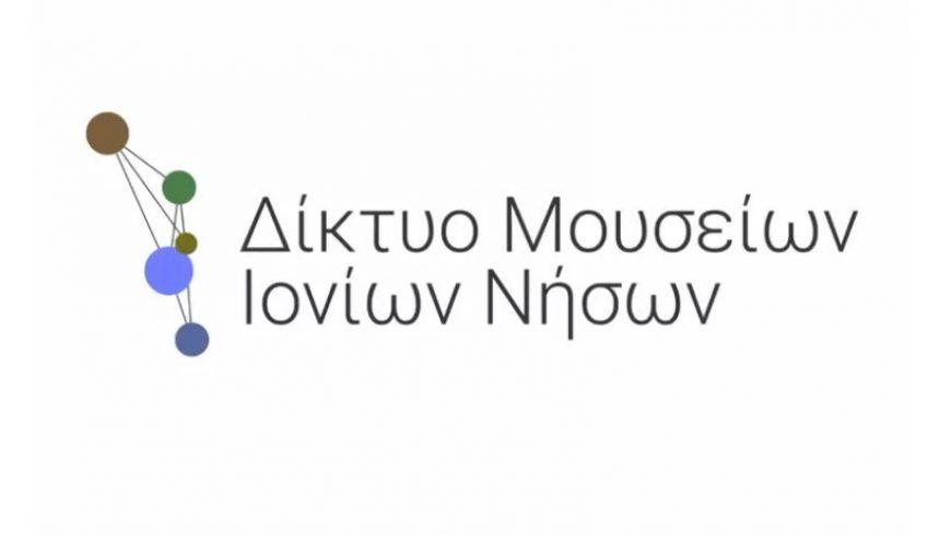 Το Δίκτυο Μουσείων Ιονίων Νήσων γίνεται ενός έτους