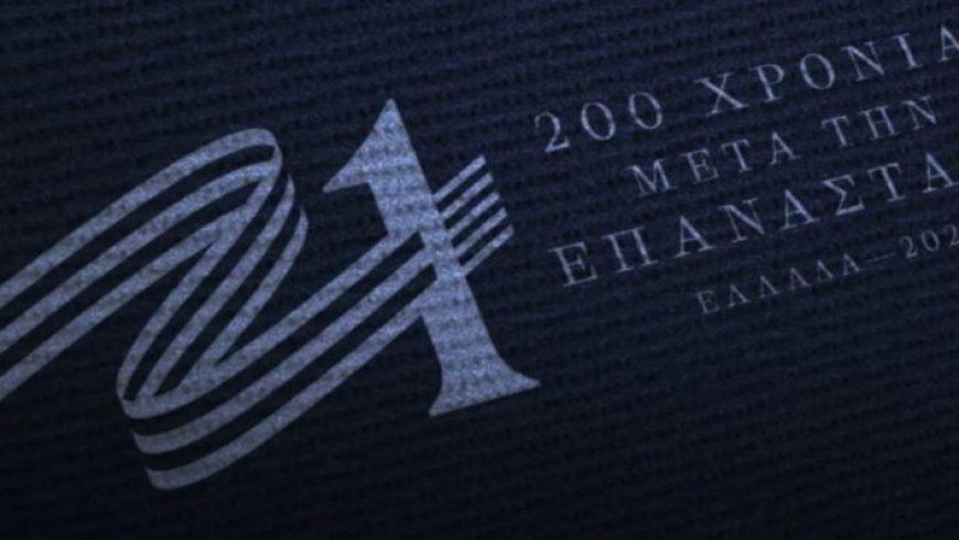 Επιτροπή 2021: «Μικροί Μεγάλοι Ήρωες» – Πρωταγωνιστές της Ελληνικής Ιστορίας σε δημόσιες οθόνες σε όλη τη χώρα