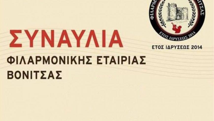 Συναυλία της Φιλαρμονικής Εταιρείας Βόνιτσας στο Κηποθέατρο Άγγελος Σικελιανός