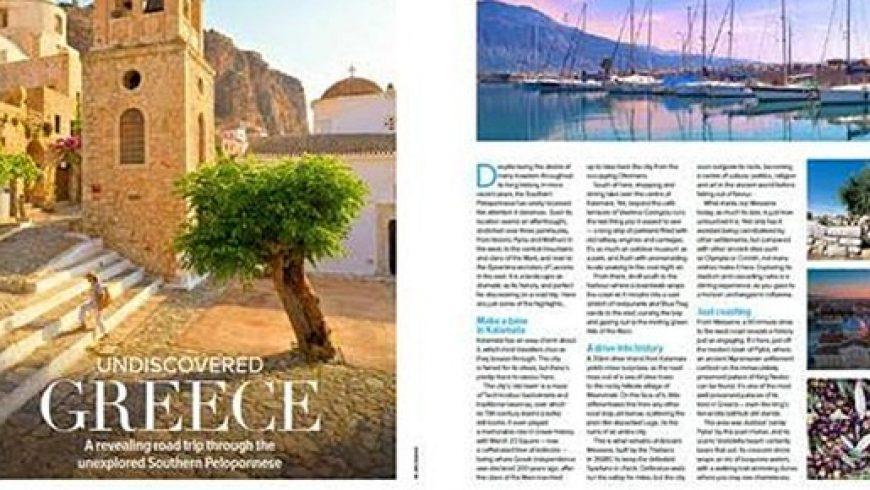 """Τουρισμός: """"Βροχή"""" από θετικά δημοσιεύματα για την Ελλάδα και τις Κυκλάδες"""