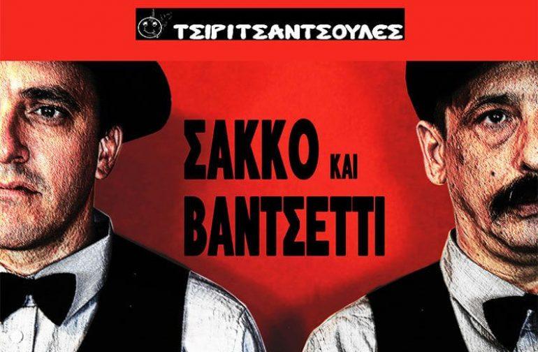 Η θεατρική παράσταση «Σάκκο και Βαντσέττι» από τις Τσιριτσάντσουλες στον Αλέξανδρο