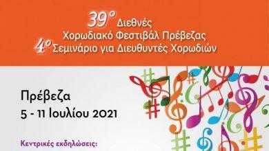 Πρόγραμμα κεντρικών εκδηλώσεων του 39ου Διεθνούς Χορωδιακού Φεστιβάλ Πρέβεζας