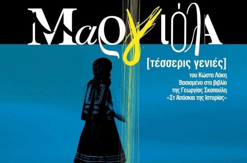 Το Θεατρικό Εργαστήρι Πρέβεζας παρουσιάζει την παράσταση «Μαργιόλα- Τέσσερις Γενιές»