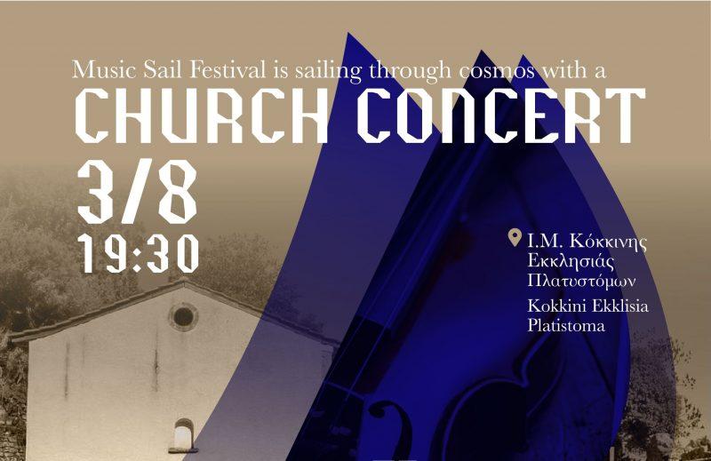 Κονσέρτο εκκλησιαστικής μουσικής στην Ι. Μ. Κόκκινης Εκκλησιάς