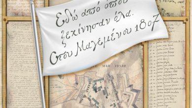 Έκθεση αρχειακού υλικού «Εδώ από όπου ξεκίνησαν όλα. Στου Μαγεμένου 1807» στην Αίθουσα τέχνης Θ. Στάμος