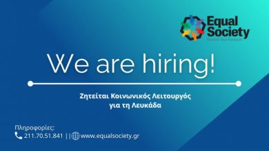Θέση κοινωνικού λειτουργού στη Λευκάδα από την Equal Society