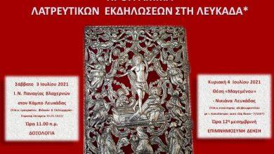Μητρόπολη Λευκάδας: Εορταστικές εκδηλώσεις για τη συμπλήρωση 200 ετών από την Ελληνική Επανάσταση του 1821